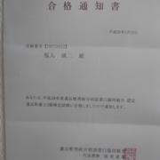 遺品供養士2級認定試験合格